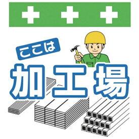 昭和商会 SHOWA SHOKAI SHOWA 単管シート ワンタッチ取付標識 イラスト版 T-050