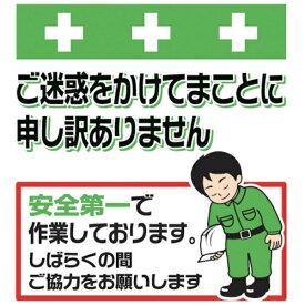 昭和商会 SHOWA SHOKAI SHOWA 単管シート ワンタッチ取付標識 イラスト版 T-051
