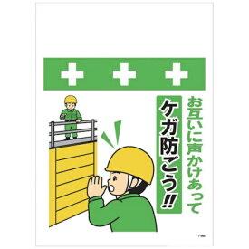 昭和商会 SHOWA SHOKAI SHOWA 単管シート ワンタッチ取付標識 イラスト版 T-065