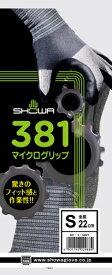 ショーワグローブ SHOWA ショーワ NO381マイクロファイバーグリップSサイズ NO381-S