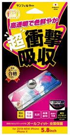 サンクレスト SUNCREST iPhone XS 5.8インチ オールフィット衝撃自己吸収フィルム 光沢