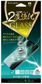 サンクレスト SUNCREST iPhone XS Max 6.5インチ 二度強化ガラス(画面サイズ) ブルーライトカット