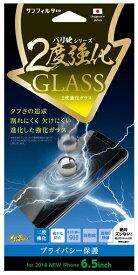 サンクレスト SUNCREST iPhone XS Max 6.5インチ 二度強化ガラス(画面サイズ) 覗き見防止左右