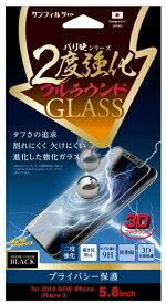 サンクレスト SUNCREST iPhone XS 5.8インチ 二度強化ガラス(フルラウンド) 覗き見防止左右