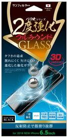 サンクレスト SUNCREST iPhone XS Max 6.5インチ 二度強化ガラス(フルラウンド) マット