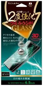 サンクレスト SUNCREST iPhone XS Max 6.5インチ 二度強化ガラス(フルラウンド) ブルーライトカット