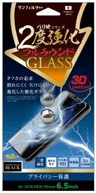 サンクレスト SUNCREST iPhone XS Max 6.5インチ 二度強化ガラス(フルラウンド) 覗き見防止左右