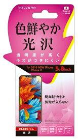 サンクレスト SUNCREST iPhone XS 5.8インチ スタンダードフィルム 光沢