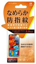 サンクレスト SUNCREST iPhone XS 5.8インチ スタンダードフィルム なめらか防指紋