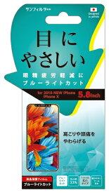 サンクレスト SUNCREST iPhone XS 5.8インチ スタンダードフィルム ブルーライトカット(乳白色)