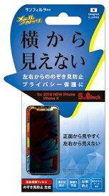 サンクレスト SUNCREST iPhone XS 5.8インチ スタンダードフィルム 覗き見防止 左右