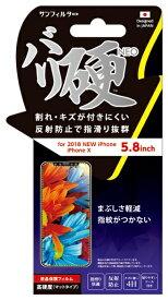 サンクレスト SUNCREST iPhone XS 5.8インチ スタンダードフィルム バリ硬