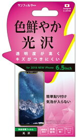 サンクレスト SUNCREST iPhone XS Max 6.5インチ スタンダードフィルム 光沢[フィルム]