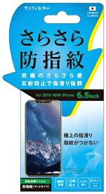 サンクレスト SUNCREST iPhone XS Max 6.5インチ スタンダードフィルム さらさら防指紋