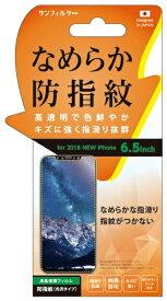 サンクレスト SUNCREST iPhone XS Max 6.5インチ スタンダードフィルム なめらか防指紋
