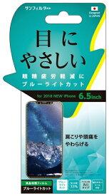 サンクレスト SUNCREST iPhone XS Max 6.5インチ スタンダードフィルム ブルーライトカット(乳白色)
