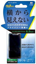 サンクレスト SUNCREST iPhone XS Max 6.5インチ スタンダードフィルム 覗き見防止 左右