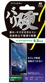 サンクレスト SUNCREST iPhone XS Max 6.5インチ スタンダードフィルム バリ硬