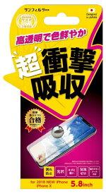サンクレスト SUNCREST iPhone XS 5.8インチ 衝撃自己吸収フィルム 光沢