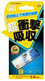 サンクレスト SUNCREST iPhone XS 5.8インチ 衝撃自己吸収フィルム さらさら防指紋