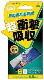 サンクレスト SUNCREST iPhone XS Max 6.5インチ 衝撃自己吸収フィルム ブルーライトカット