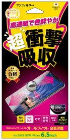 サンクレスト SUNCREST iPhone XS Max 6.5インチ オールフィット衝撃自己吸収フィルム 光沢