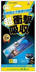 サンクレスト SUNCREST iPhone XS Max 6.5インチ オールフィット衝撃自己吸収フィルム さらさら防指紋