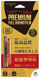 サンクレスト SUNCREST iPhone XS 5.8インチ プレミアムフルラウンド衝撃自己吸収フィルム 黒 光沢