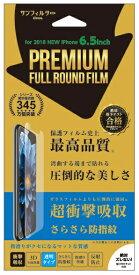 サンクレスト SUNCREST iPhone XS Max 6.5インチ プレミアムフルラウンド衝撃自己吸収フィルム 透明 マット