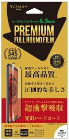 サンクレスト SUNCREST iPhone XS Max 6.5インチ プレミアムフルラウンド衝撃自己吸収フィルム 黒 光沢