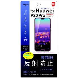 ナカバヤシ Nakabayashi Huawei P20 Pro用液晶保護フィルム 高精細反射防止 SMFHW181FLH