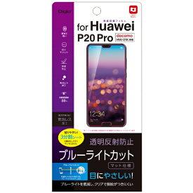 ナカバヤシ Nakabayashi Huawei P20 Pro用液晶保護フィルム 透明反射防止ブルーライトカット SMFHW181FLGCBC