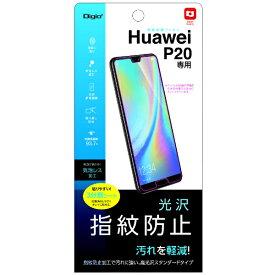 ナカバヤシ Nakabayashi Huawei P20用液晶保護フィルム 光沢指紋防止 SMFHW182FLS
