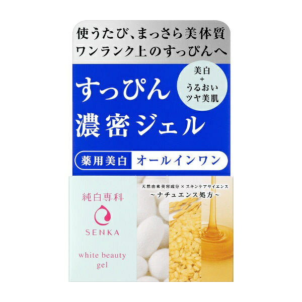 資生堂 shiseido 純白専科 すっぴん濃密ジェル (100g)[オールインワンジェル]