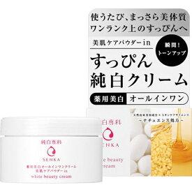 資生堂 shiseido 純白専科 すっぴん純白クリーム (100g)[オールインワンクリーム]〔オールインワン〕