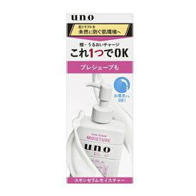 資生堂 shiseido UNO(ウーノ)スキンセラムモイスチャー (180ml)[美容液]
