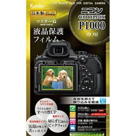 ケンコー・トキナー KenkoTokina マスターGフィルム ニコンP1000用 KLPM-NCPP1000