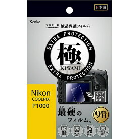 ケンコー・トキナー KenkoTokina マスターGフィルム KIWAMI ニコンCOOLPIX P1000用 KLPK-NCPP1000