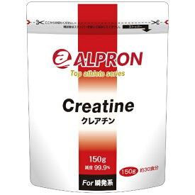 アルプロン ALPRON トップアスリートシリーズ クレアチン(150g) TASC150