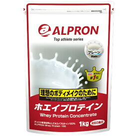 アルプロン ALPRON WPC ホエイプロテイン(プレーン風味/1kg)