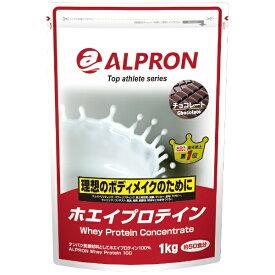 アルプロン ALPRON WPC ホエイプロテイン(チョコレート風味/1kg)
