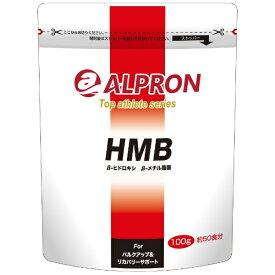 アルプロン ALPRON トップアスリートシリーズ HMB(100g) TASHMB