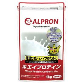 アルプロン ALPRON WPC ホエイプロテイン(ブルーベリーヨーグルト風味/1kg)