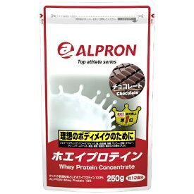 アルプロン ALPRON WPC ホエイプロテイン(チョコレート風味/250g)