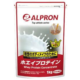 アルプロン ALPRON WPC ホエイプロテイン(カフェオレ風味/1kg