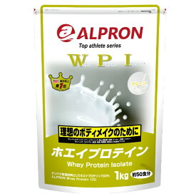 アルプロン ALPRON WPI ホエイプロテイン(プレーン風味/1kg
