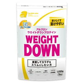 アルプロン ALPRON ウェイトダウン(レモンヨーグルト風味/1050g)