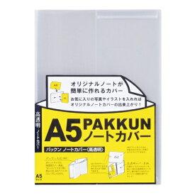 セキセイ SEKISEI PKN-7448 パックンノートカバー(高透明)A5