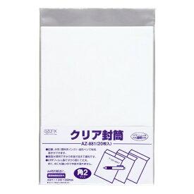 セキセイ SEKISEI AZ-881 アゾン クリア封筒 角2