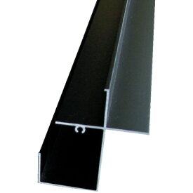 アルインコ ALINCO 波板用マエワク 2.4m ブラック 【メーカー直送・代金引換不可・時間指定・返品不可】